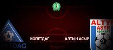 Копетдаг Ашхабад - Алтын Асыр: прогноз на матч 28 мая