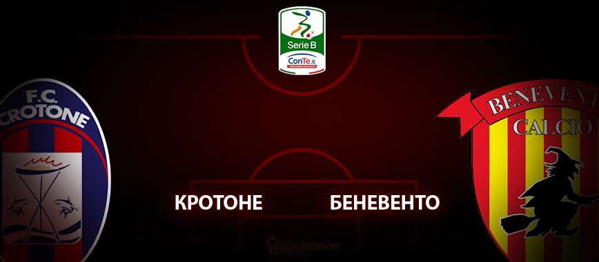 Кротоне - Беневенто: прогноз на матч 3 июля