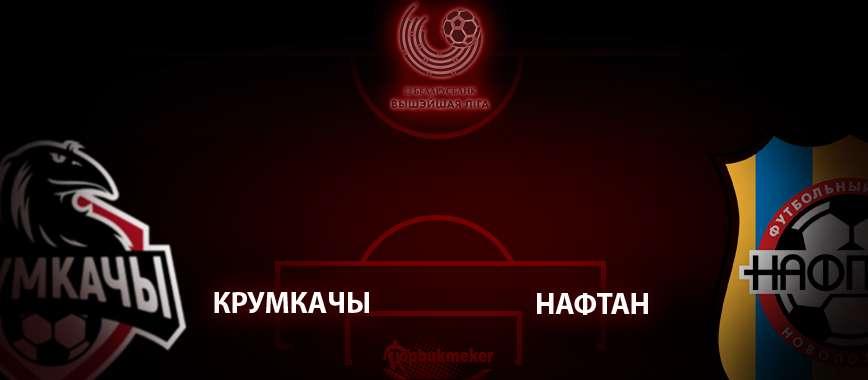 Крумкачы - Нафтан. Прогноз на матч 17 мая