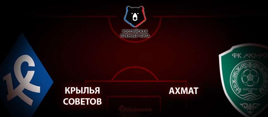 Крылья Советов - Ахмат: прогноз на матч 19 июн