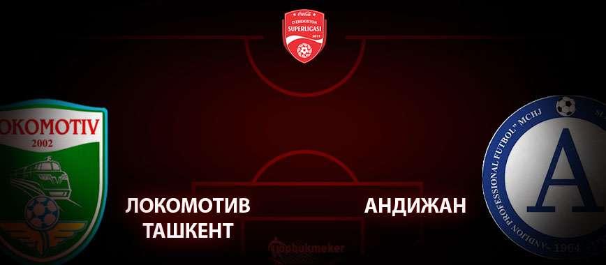 Локомотив Ташкент - Андижан. Прогноз на матч 28 февраля