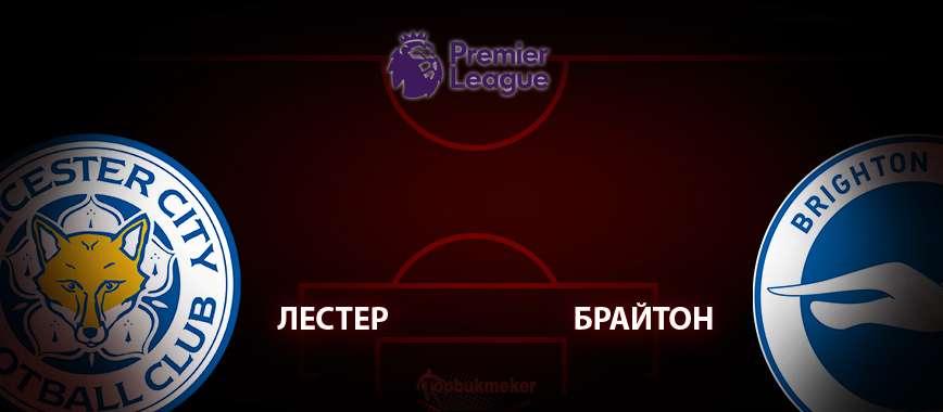 Лестер - Брайтон: прогноз на матч 23 июня
