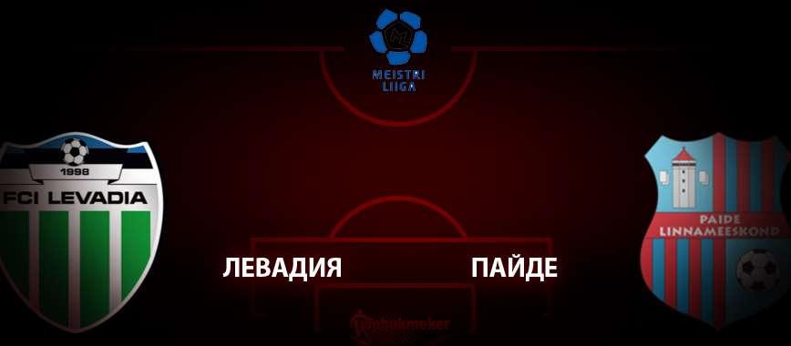 Левадия - Пайде: прогноз на матч 31 мая