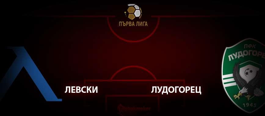 Левски - Лудогорец: прогноз на матч 5 июня