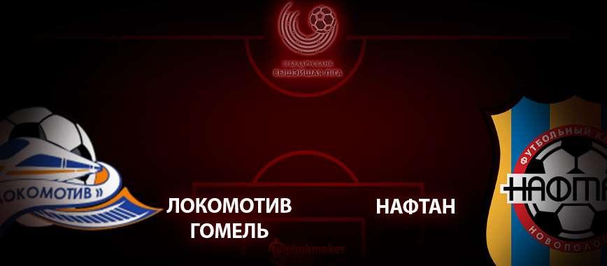 Локомотив Гомель - Нафтан. Прогноз на матч 2 мая