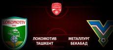Локомотив Ташкент - Металлург Бекабад: прогноз на матч 15 июня