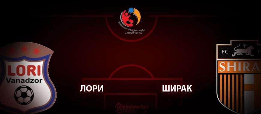 Лори - Ширак: прогноз на матч 8 июня