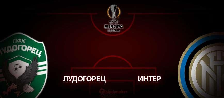 Лудогорец - Интер. Прогноз на матч 20 февраля