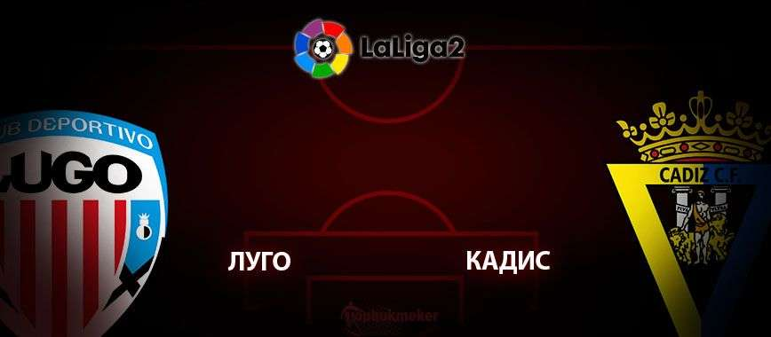 Луго - Кадис. Прогноз на матч 6 марта