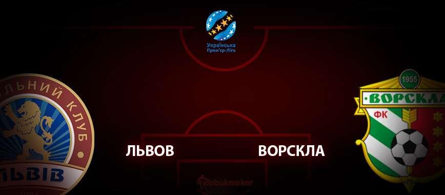Львов - Ворскла: прогноз на матч 3 июля