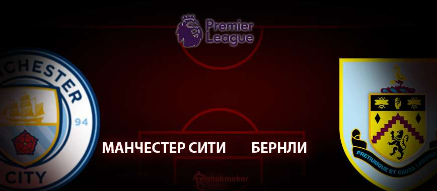 Манчестер Сити - Бернли: прогноз на матч 22 июня