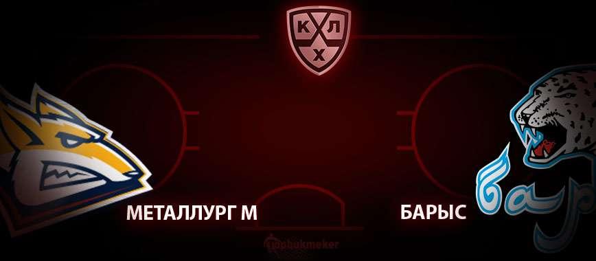 Металлург Магнитогорск – Барыс. Прогноз на матч 5 марта