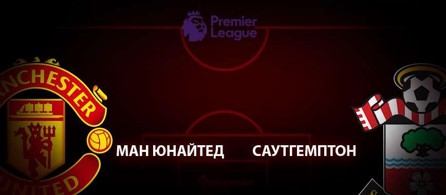 Манчестер Юнайтед - Саутгемптон: прогноз на матч 13 июля