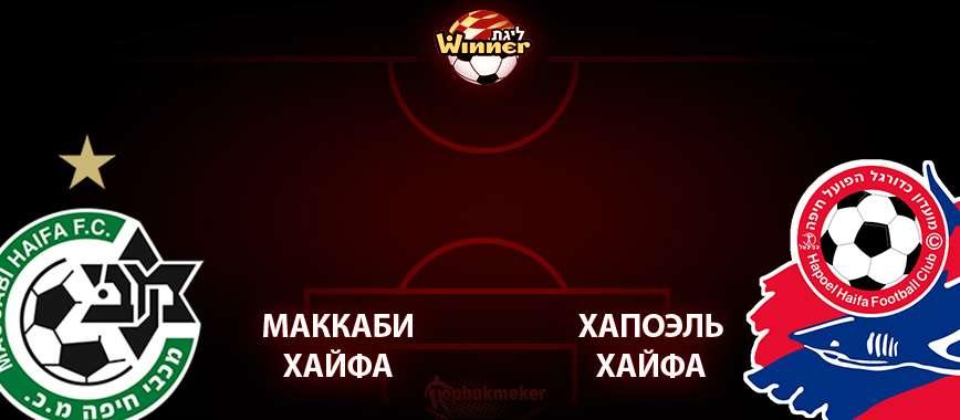 Маккаби Хайфа - Хапоэль Хайфа: прогноз на матч 7 июня