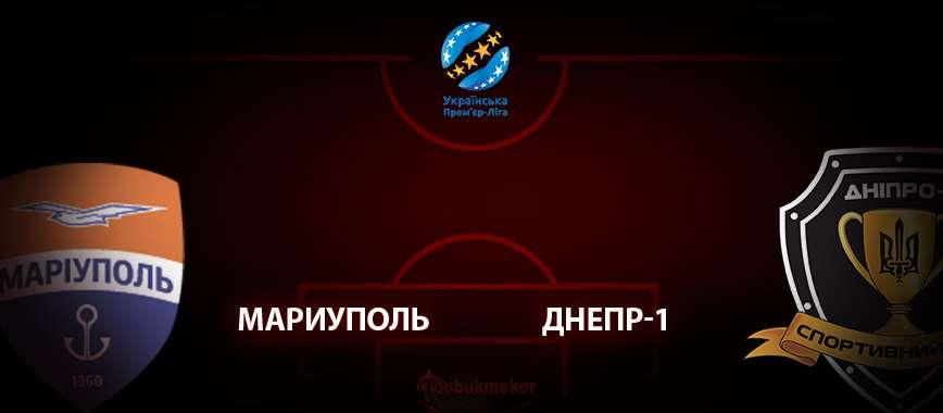 Мариуполь - Днепр-1: прогноз на матч 28 июня