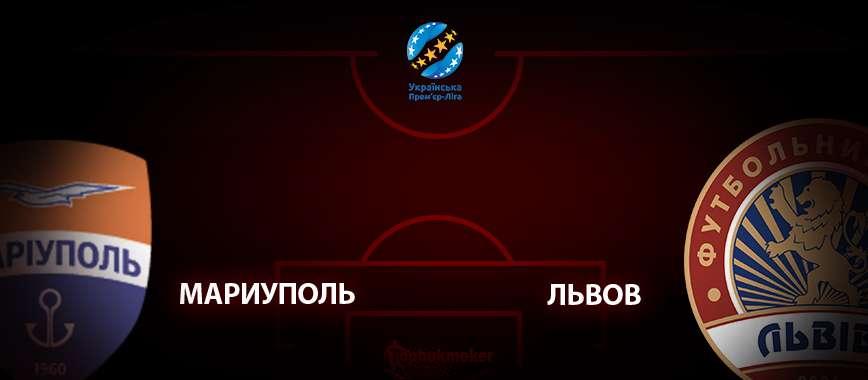 Мариуполь - Львов: прогноз на матч 19 июня