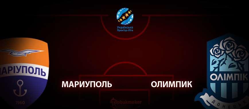 Мариуполь - Олимпик Донецк: прогноз на матч 12 июля