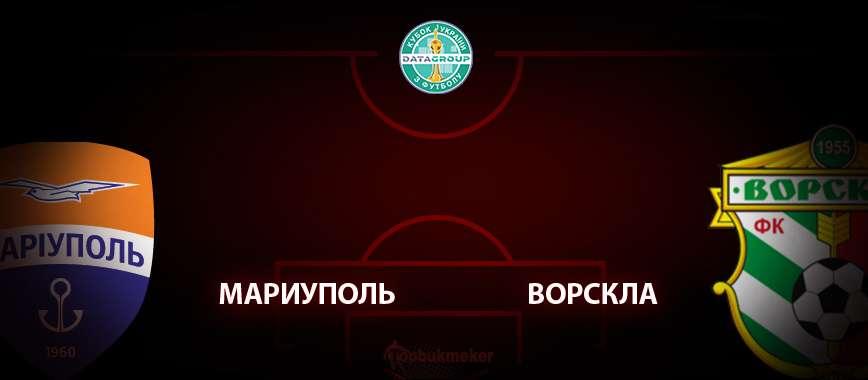 Мариуполь - Ворскла: прогноз на матч 24 июня