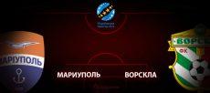 Мариуполь - Ворскла. Прогноз на матч 4 марта