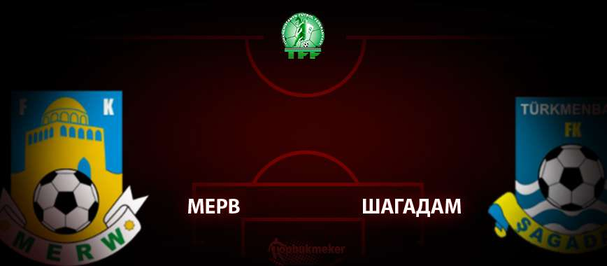 Мерв - Шагадам: прогноз на матч 2 июня