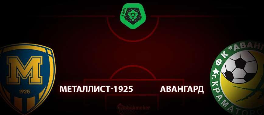 Металлист 1925 - Авангард Краматорск: прогноз на матч 14 июля
