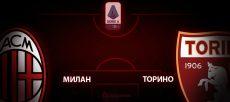 Милан - Торино. Прогноз на матч 17 февраля