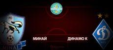 Минай - Динамо Киев: прогноз на матч 17 июня