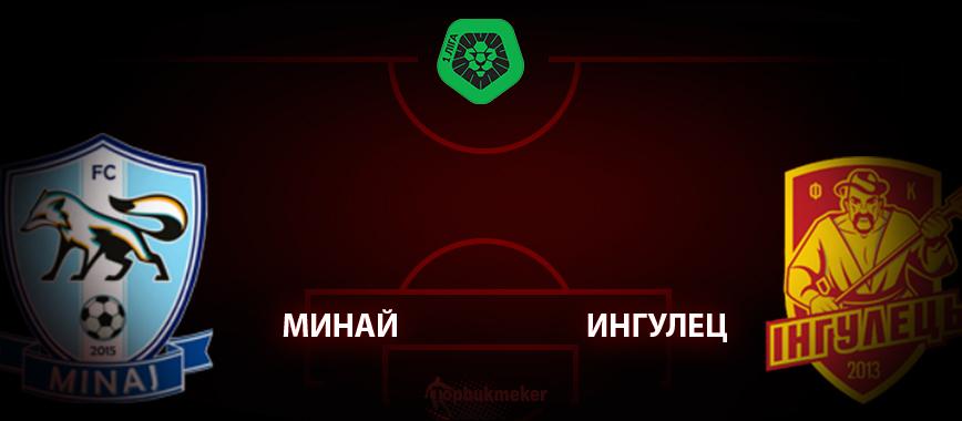 Минай - Ингулец: прогноз на матч 29 июня