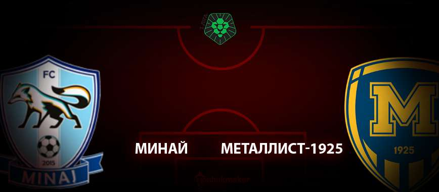 Минай - Металлист 1925: прогноз на матч 10 июля