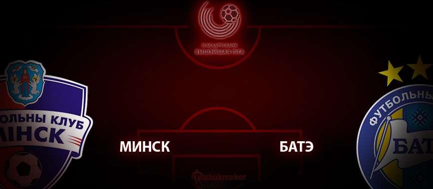 Минск - БАТЭ. Прогноз на матч 12 апреля