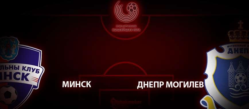 Минск - Днепр-Могилев. Прогноз на матч 1 мая