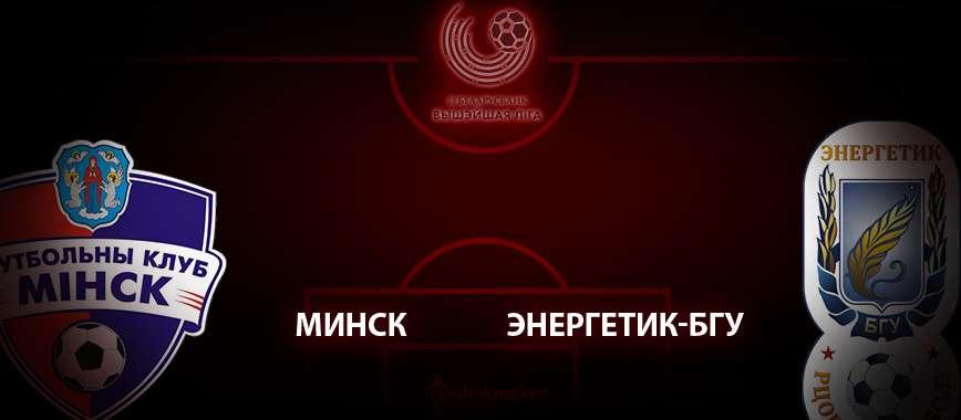 Минск - Энергетик-БГУ: прогноз на матч 19 июля
