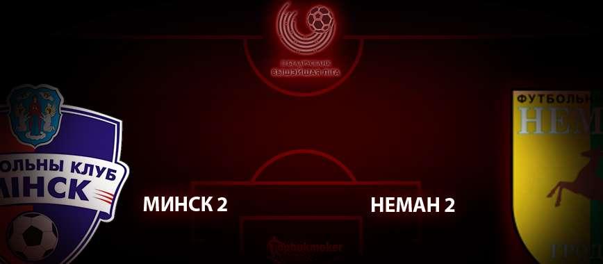 Минск 2 - Неман 2. Прогноз на матч 14 мая
