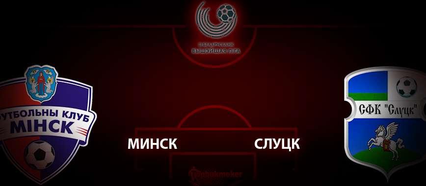Минск - Слуцк: прогноз на матч 1 июня