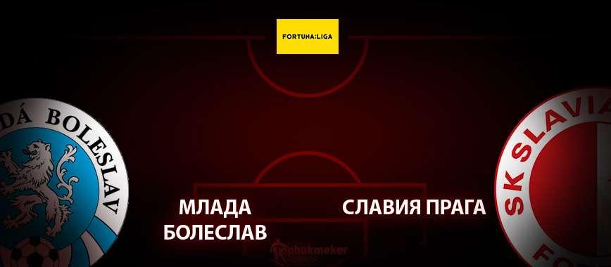Млада Болеслав – Славия Прага: прогноз на матч 26 мая