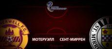 Мотеруэлл - Сент-Миррен. Прогноз на матч 25 февраля