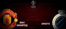 Манчестер Юнайтед - Брюгге. Прогноз на матч 27 февраля