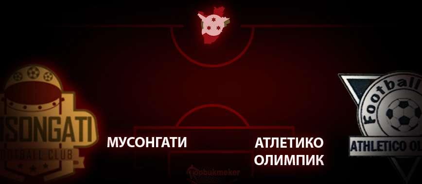 Мусонгати - Атлетико Олимпик. Прогноз на матч 21 мая