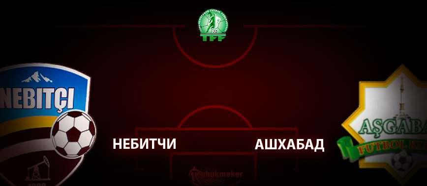 Небитчи - Ашхабад: прогноз на матч 1 июня