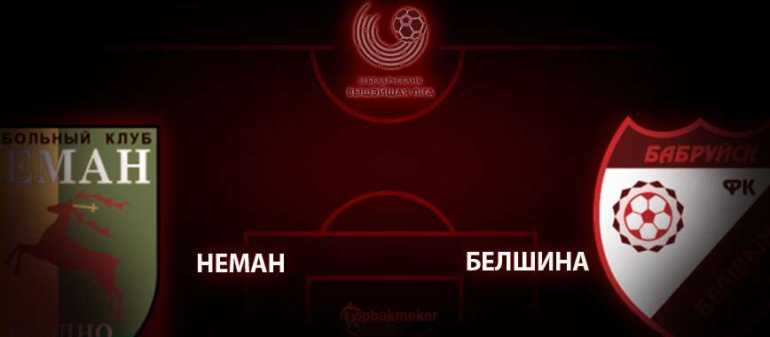 Неман - Белшина. Прогноз на матч 10 апреля