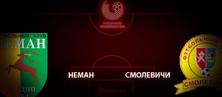 Неман - Смолевичи: прогноз на матч 13 июня