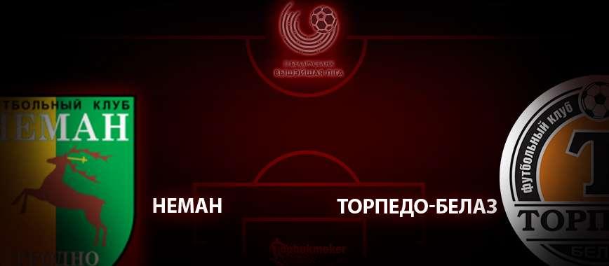 Неман - Торпедо-БелАЗ. Прогноз на матч 21 мая