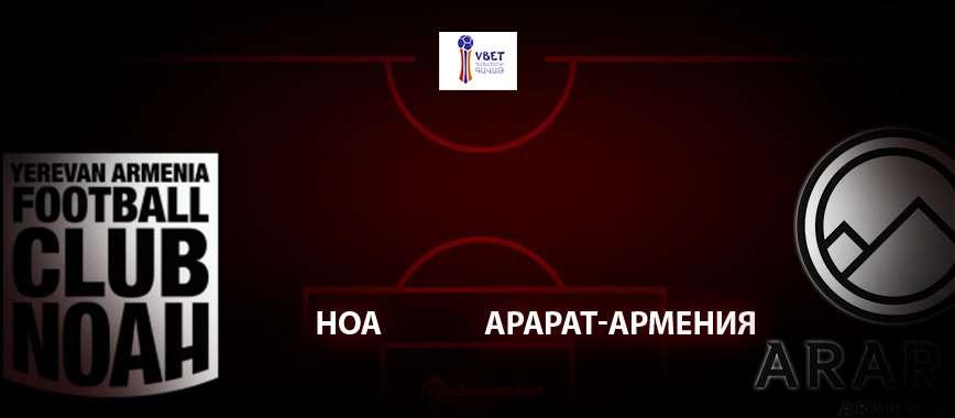 Ноа - Арарат-Армения: прогноз на матч 10 июля