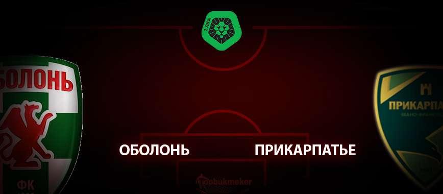 Оболонь Бровар - Прикарпатье: прогноз на матч 6 июля