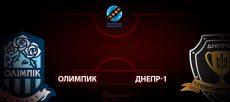 Олимпик Донецк - Днепр-1: прогноз на матч 5 июля