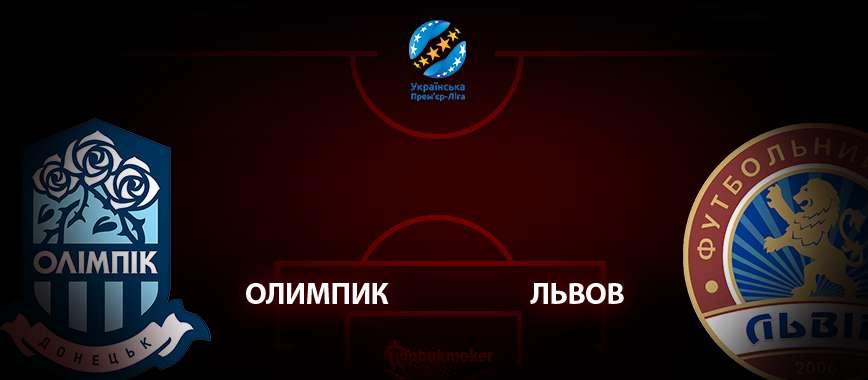 Олимпик Донецк - Львов: прогноз на матч 13 июня