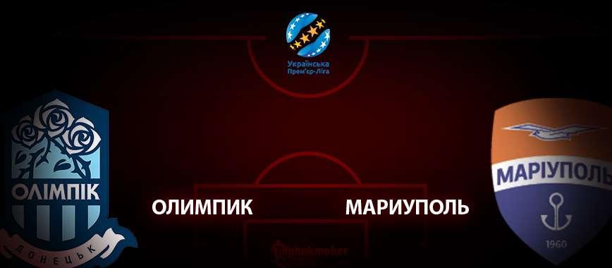 Олимпик Донецк - Мариуполь: прогноз на матч 7 июня