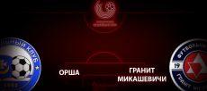 Орша - Гранит Микашевичи. Прогноз на матч 16 мая