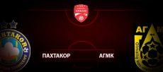 Пахтакор - АГМК: прогноз на матч 13 июля