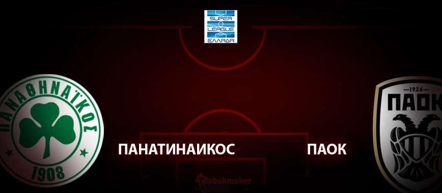 Панатинаикос - ПАОК: прогноз на матч 13 июня
